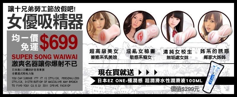 讓十兄弟放假-女優吸精凶器$699免運 再送日本EZ ONE潤滑液100ML