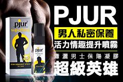 德國Pjur-SuperHero超級英雄活力情趣提升噴霧