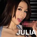 日本EXE AV女優名器Julia 自慰套
