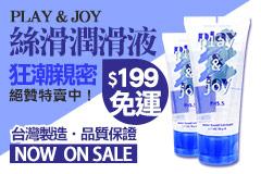 潤滑液潤滑油,台灣製造Play&Joy狂潮 絲滑基本型潤滑液