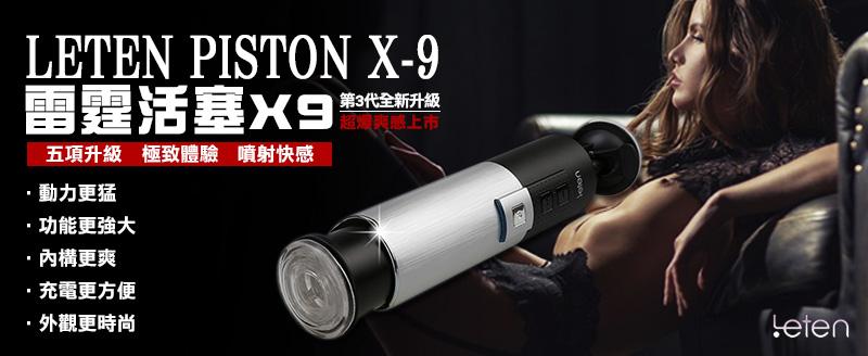 活塞三代X-9 10段模式電動伸縮爆衝吸盤飛機杯