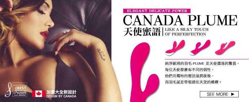 加拿大Plume-天使密語頂級奢華按摩器